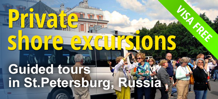 Visa free shore excursions and private tours St.Petersburg, Russia